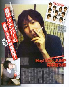 Hey!Say!JUMP森本龍太郎の喫煙写真