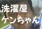 『洗濯屋ケンちゃん』
