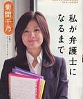 菊間千乃私が弁護士になるまで