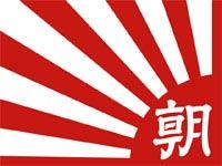 朝日新聞の社旗