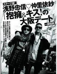浅野忠信と女優・仲里依紗の熱愛報道