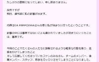 増田有華 ブログ