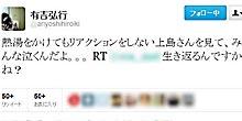 有吉弘行Twitter