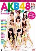 AKB48の公式本