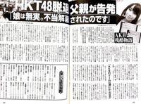 HKT48 古森結衣 『不当解雇』