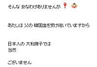 森田剛母親のブログ