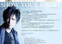 SHOW YOUR HEART基金