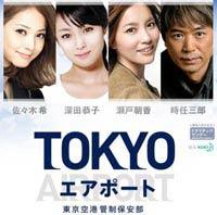 『TOKYOエアポート~東京空港管制保安部~』