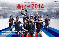 キリンチャレンジカップ2013