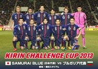 キリンチャレンジ杯2013