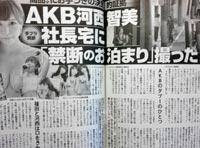 河西智美のお泊り記事