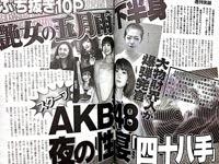 週刊実話 「AKB48 性接待」