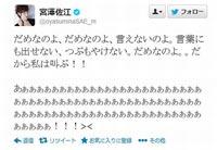 宮澤佐江のTwitter