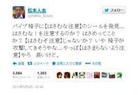 松本人志のツイッター