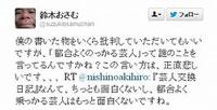 鈴木おさむのツイート
