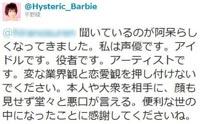 平野綾のTwitter