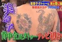 美奈子 背中全面のタトゥーを公開