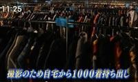 私服の数は2tトラック2台分、総額2億円に相当