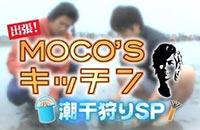 出張MOCO'Sキッチン 潮干狩りスペシャル