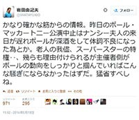 岩田由記夫のツイート