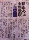 箱根駅伝スポーツ報知