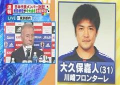 W杯日本代表メンバー23名が発表