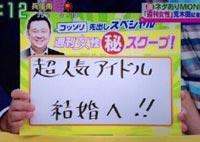 関西ローカルでの報道