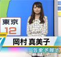 岡村真美子 ニュース7最後の出演