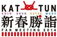 KAT-TUN アリーナ新春勝詣2014