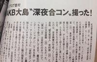 大島優子の深夜合コンを伝える週刊文春