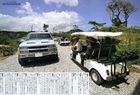 雑誌に掲載された沖縄ベース