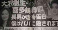 大沢樹生DV疑惑記事