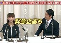小保方晴子氏を「阿呆方さん」と笑い者に!?