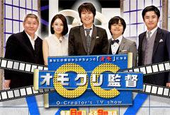 オモクリ監督~O-Creator's TV show~