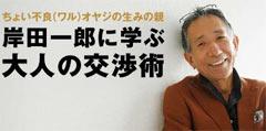 岸田一郎 大人の交渉