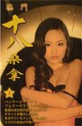 日本人AV女優 マカオ セレブ売春