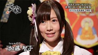 元SKE48 加藤智子