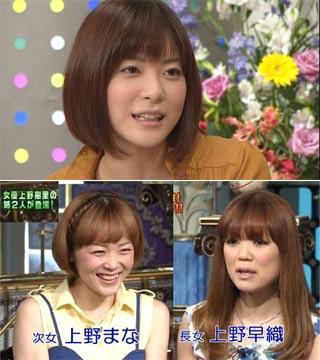 上野樹里 三姉妹