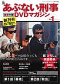あぶない刑事 DVDマガジン