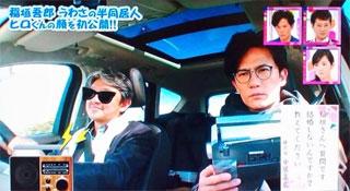 稲垣吾郎 ヒロくん ドライブ