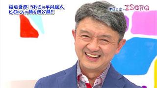 ヒロくんこと高野公志氏 素顔解禁