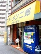 きゃりーの食べたラーメン二郎店舗が判明