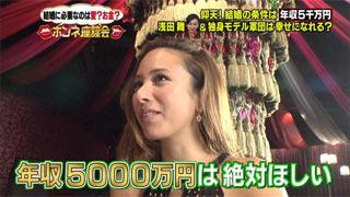 道端アンジェリカ「結婚相手は年収5000万円以上」