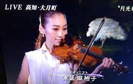 末延麻裕子 報ステ バイオリン生演奏