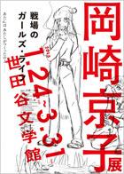 岡崎京子展『戦場のガールズ・ライフ』