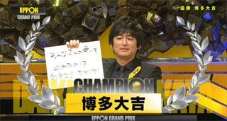 IPPONグランプリ 2015 優勝 博多大吉