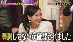 浅田舞 豊胸疑惑