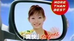 安藤美姫 トヨタ CM