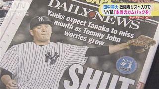 田中将大 故障者リスト入りでメディアは辛口批評
