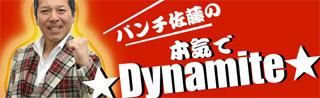 パンチ佐藤の本気で☆Dynamite☆